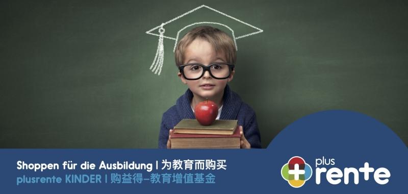 教育增值基金