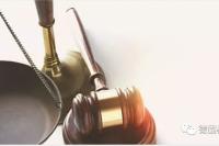 德国的法律保护险你了解多少?